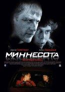 Смотреть фильм Миннесота онлайн на KinoPod.ru платно