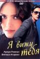 Смотреть фильм Я вижу тебя онлайн на Кинопод бесплатно