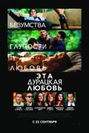 Смотреть фильм Эта дурацкая любовь онлайн на KinoPod.ru платно