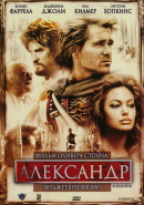 Смотреть фильм Александр онлайн на KinoPod.ru бесплатно