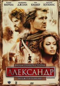 Смотреть Александр онлайн на Кинопод бесплатно