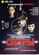 Смотреть фильм Сестры онлайн на KinoPod.ru бесплатно