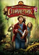 Смотреть фильм Спайдервик: Хроники онлайн на KinoPod.ru платно