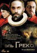 Смотреть фильм Эль Греко онлайн на KinoPod.ru бесплатно