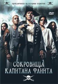 Смотреть Сокровища капитана Флинта онлайн на Кинопод бесплатно