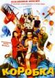 Смотреть фильм Коробка онлайн на Кинопод бесплатно