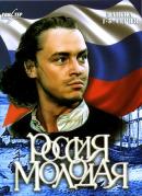 Смотреть фильм Россия молодая онлайн на KinoPod.ru бесплатно