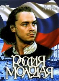 Смотреть Россия молодая онлайн на Кинопод бесплатно