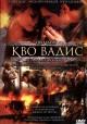 Смотреть фильм Кво Вадис онлайн на Кинопод бесплатно