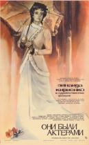 Смотреть фильм Они были актерами онлайн на KinoPod.ru бесплатно
