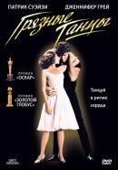Смотреть фильм Грязные танцы онлайн на Кинопод бесплатно