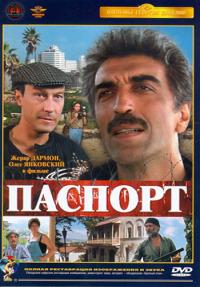 Смотреть Паспорт онлайн на Кинопод бесплатно