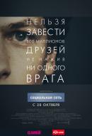 Смотреть фильм Социальная сеть онлайн на Кинопод платно