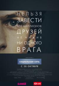 Смотреть Социальная сеть онлайн на Кинопод бесплатно