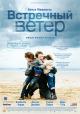 Смотреть фильм Встречный ветер онлайн на Кинопод бесплатно