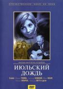 Смотреть фильм Июльский дождь онлайн на KinoPod.ru бесплатно