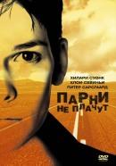 Смотреть фильм Парни не плачут онлайн на KinoPod.ru платно