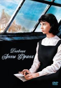 Смотреть Дневник Анны Франк онлайн на Кинопод бесплатно