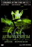 Смотреть фильм Дети кукурузы 666: Айзек вернулся онлайн на Кинопод бесплатно