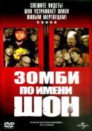 Смотреть фильм Зомби по имени Шон онлайн на Кинопод бесплатно