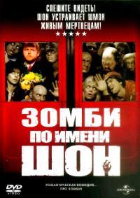 Смотреть Зомби по имени Шон онлайн на Кинопод бесплатно