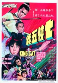Смотреть Король-кот онлайн на Кинопод бесплатно