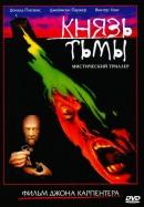 Смотреть фильм Князь тьмы онлайн на KinoPod.ru бесплатно