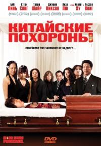 Смотреть Китайские похороны онлайн на Кинопод бесплатно