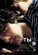 Смотреть фильм Ты и я онлайн на Кинопод бесплатно