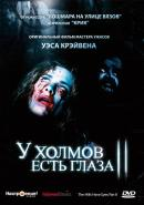Смотреть фильм У холмов есть глаза 2 онлайн на Кинопод бесплатно