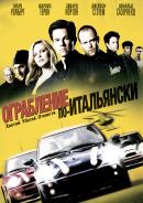Смотреть фильм Ограбление по-итальянски онлайн на KinoPod.ru платно