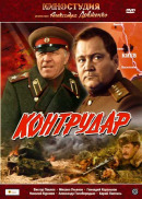 Смотреть фильм Контрудар онлайн на KinoPod.ru бесплатно