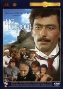 Смотреть фильм Не горюй! онлайн на KinoPod.ru бесплатно