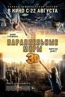 Смотреть фильм Параллельные миры онлайн на KinoPod.ru бесплатно