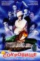 Смотреть фильм Сокровище: Страшно новогодняя сказка онлайн на Кинопод бесплатно