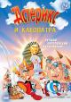 Смотреть фильм Астерикс и Клеопатра онлайн на Кинопод бесплатно