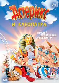 Смотреть Астерикс и Клеопатра онлайн на Кинопод бесплатно