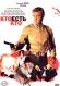 Смотреть фильм Кто есть кто? онлайн на KinoPod.ru бесплатно
