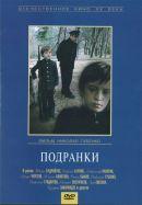 Смотреть фильм Подранки онлайн на KinoPod.ru бесплатно