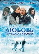 Смотреть фильм Любовь приходит не одна онлайн на Кинопод бесплатно