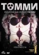 Смотреть фильм Томми онлайн на Кинопод бесплатно