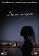 Смотреть фильм Платье от кутюр онлайн на Кинопод бесплатно