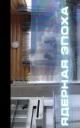 Смотреть фильм Ядерная эпоха онлайн на Кинопод бесплатно