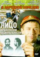 Смотреть фильм Лицо французской национальности онлайн на Кинопод бесплатно