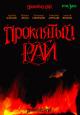 Смотреть фильм Проклятый рай онлайн на Кинопод бесплатно