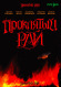 Смотреть фильм Проклятый рай онлайн на KinoPod.ru бесплатно