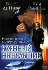 Смотреть Военный ныряльщик онлайн на Кинопод бесплатно