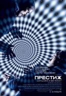 Смотреть фильм Престиж онлайн на KinoPod.ru платно