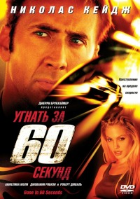 Смотреть Угнать за 60 секунд онлайн на Кинопод бесплатно