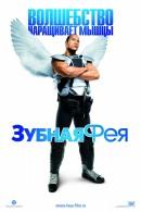 Смотреть фильм Зубная фея онлайн на KinoPod.ru платно
